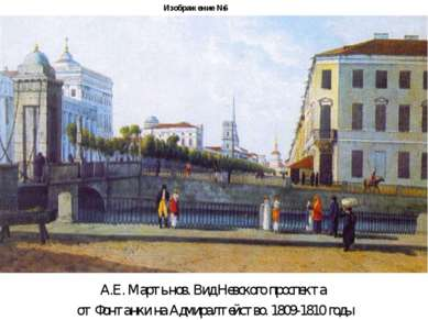 Изображение №6 А.Е. Мартынов. Вид Невского проспекта от Фонтанки на Адмиралте...