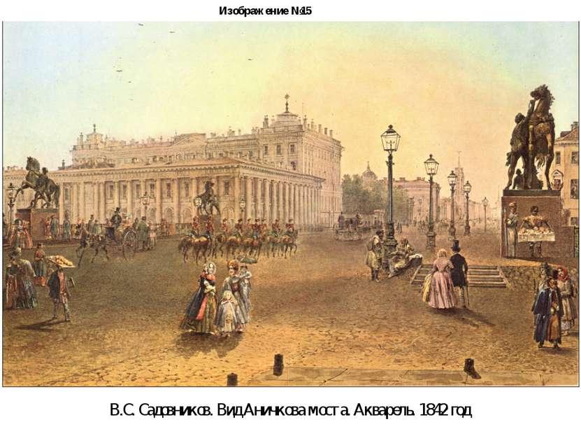 Изображение №15 В.С. Садовников. Вид Аничкова моста. Акварель. 1842 год