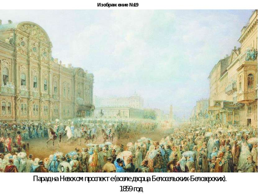 Изображение №19 Парад на Невском проспекте (возле дворца Белосельских-Белозер...