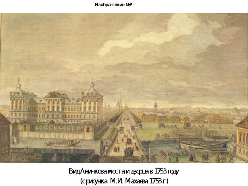 Изображение №2 Вид Аничкова моста и дворца в 1753 году (с рисунка М.И. Махаев...