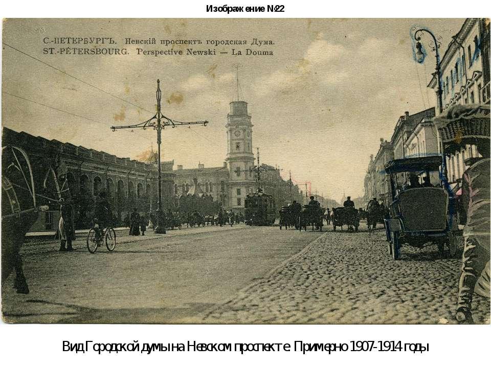 Изображение №22 Вид Городской думы на Невском проспекте. Примерно 1907-1914 годы