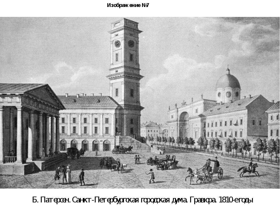 Изображение №7 Б. Патерсен. Санкт-Петербургская городская дума. Гравюра. 1810...