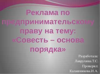 Реклама по предпринимательскому праву на тему: «Совесть – основа порядка» Раз...