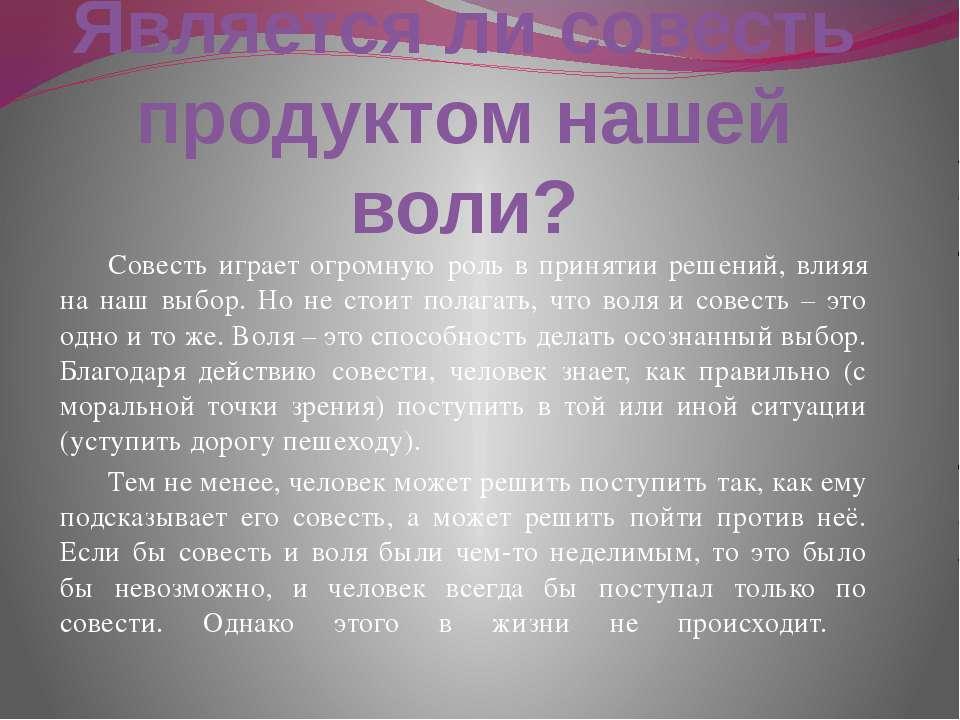 Является ли совесть продуктом нашей воли? Совесть играет огромную роль в прин...