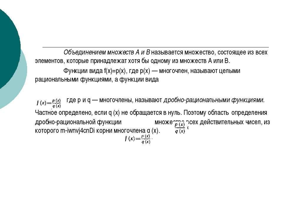 Объединением множеств А и В называется множество, состоящее из всех элементов...