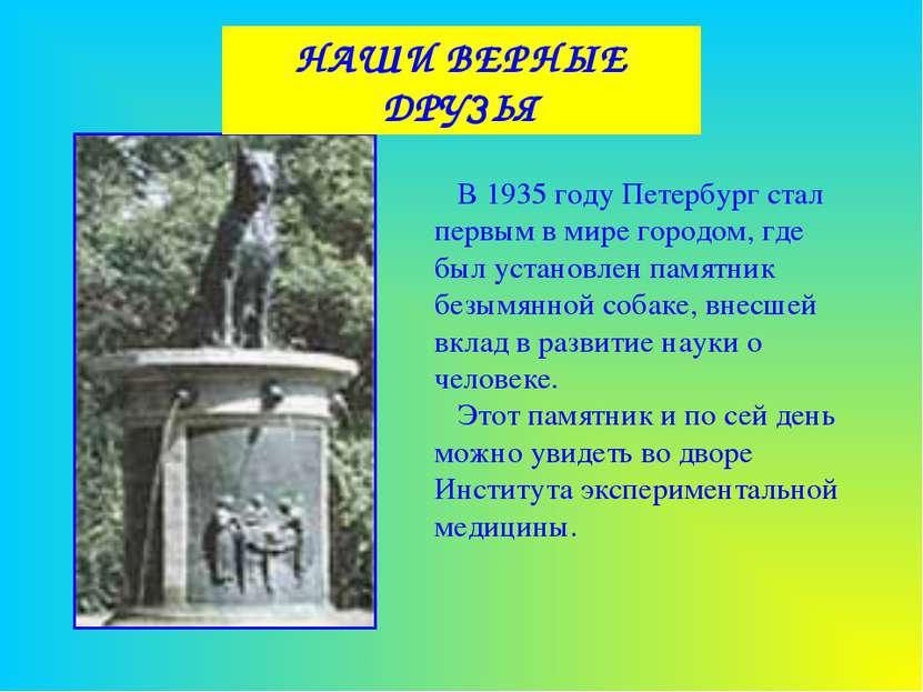 НАШИ ВЕРНЫЕ ДРУЗЬЯ В 1935 году Петербург стал первым в мире городом, где был ...