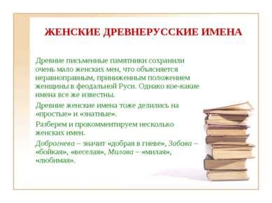 ЖЕНСКИЕ ДРЕВНЕРУССКИЕ ИМЕНА Древние письменные памятники сохранили очень мало...