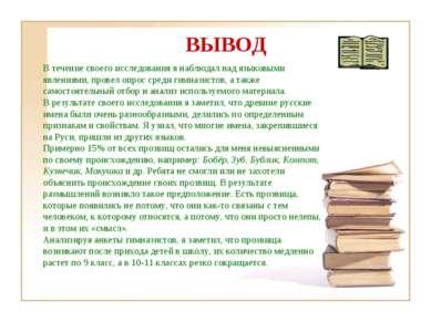 ВЫВОД В течение своего исследования я наблюдал над языковыми явлениями, прове...