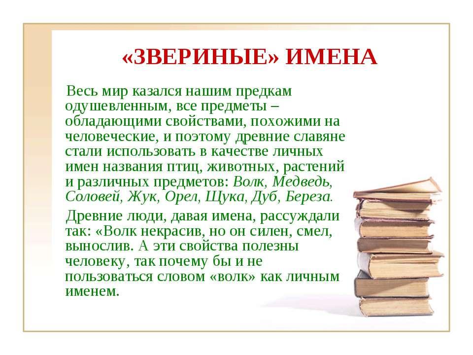 http://bigslide.ru/images/3/2740/960/img8.jpg