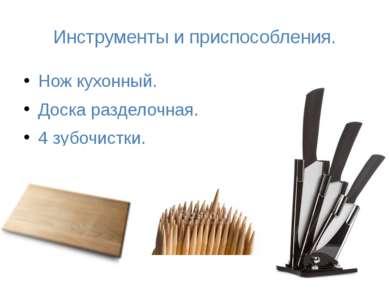 Инструменты и приспособления. Нож кухонный. Доска разделочная. 4 зубочистки.