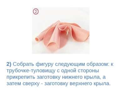 2) Собрать фигуру следующим образом: к трубочке-туловищу с одной стороны прик...