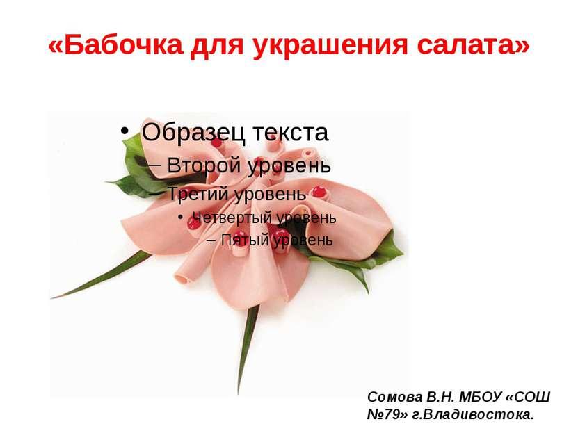 «Бабочка для украшения салата» Сомова В.Н. МБОУ «СОШ №79» г.Владивостока.