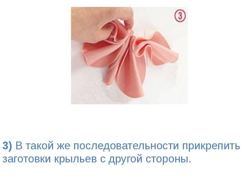 3) В такой же последовательности прикрепить заготовки крыльев с другой стороны.