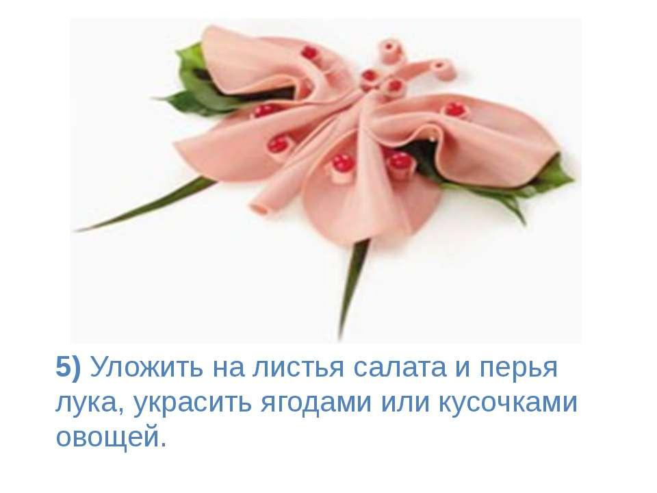 5) Уложить на листья салата и перья лука, украсить ягодами или кусочками овощей.