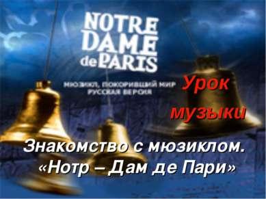 Знакомство с мюзиклом. «Нотр – Дам де Пари» Урок музыки