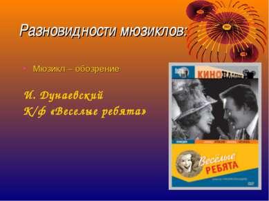 Разновидности мюзиклов: Мюзикл – обозрение И. Дунаевский К/ф «Веселые ребята»