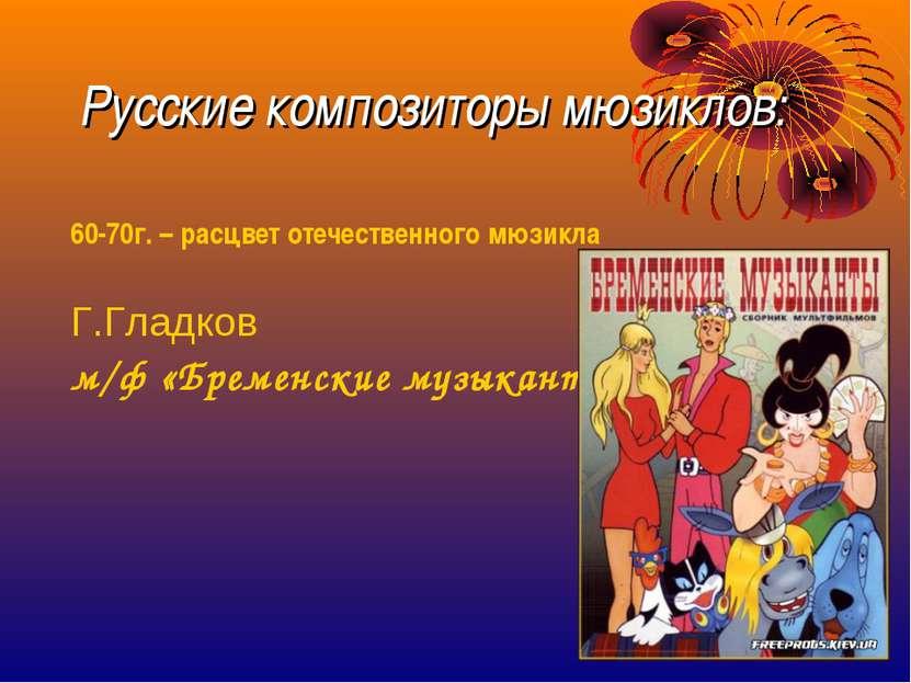 Русские композиторы мюзиклов: 60-70г. – расцвет отечественного мюзикла Г.Глад...