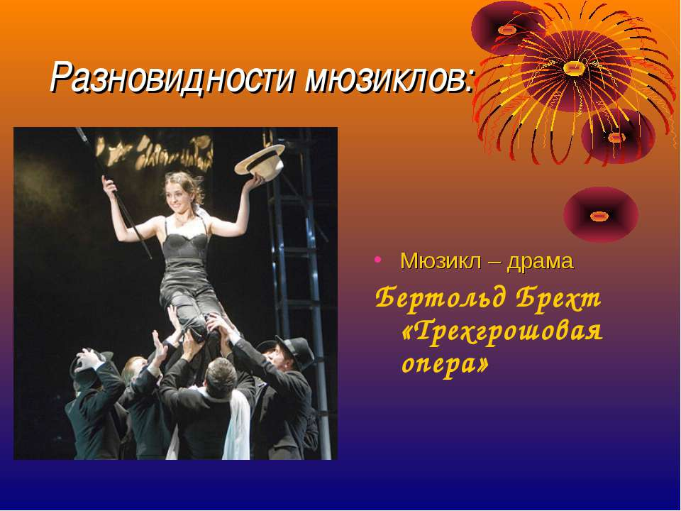 Разновидности мюзиклов: Мюзикл – драма Бертольд Брехт «Трехгрошовая опера»