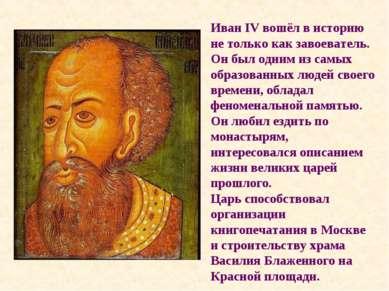 Иван IV вошёл в историю не только как завоеватель. Он был одним из самых обра...