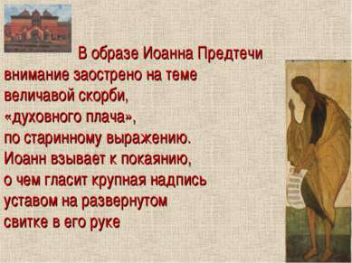В образе Иоанна Предтечи внимание заострено на теме величавой скорби, «духовн...