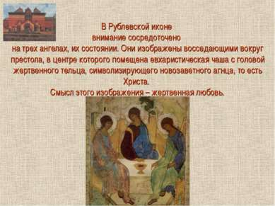 В Рублевской иконе внимание сосредоточено на трех ангелах, их состоянии. Они ...