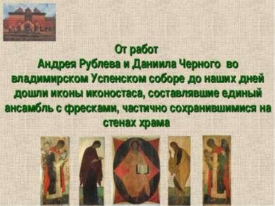 От работ Андрея Рублева и Даниила Черного во владимирском Успенском соборе до...