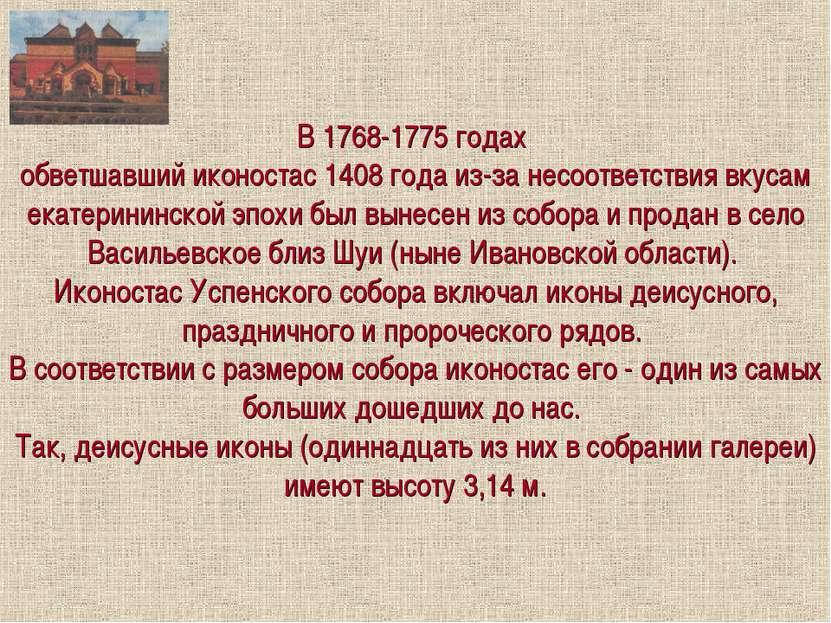 В 1768-1775 годах обветшавший иконостас 1408 года из-за несоответствия вкусам...
