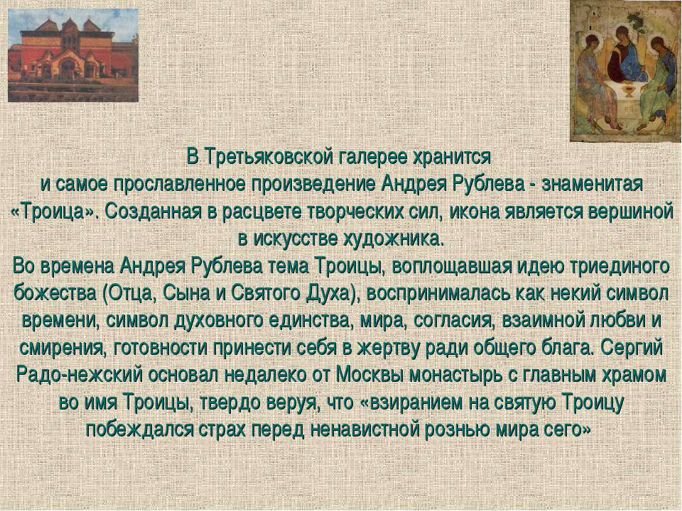 В Третьяковской галерее хранится и самое прославленное произведение Андрея Ру...