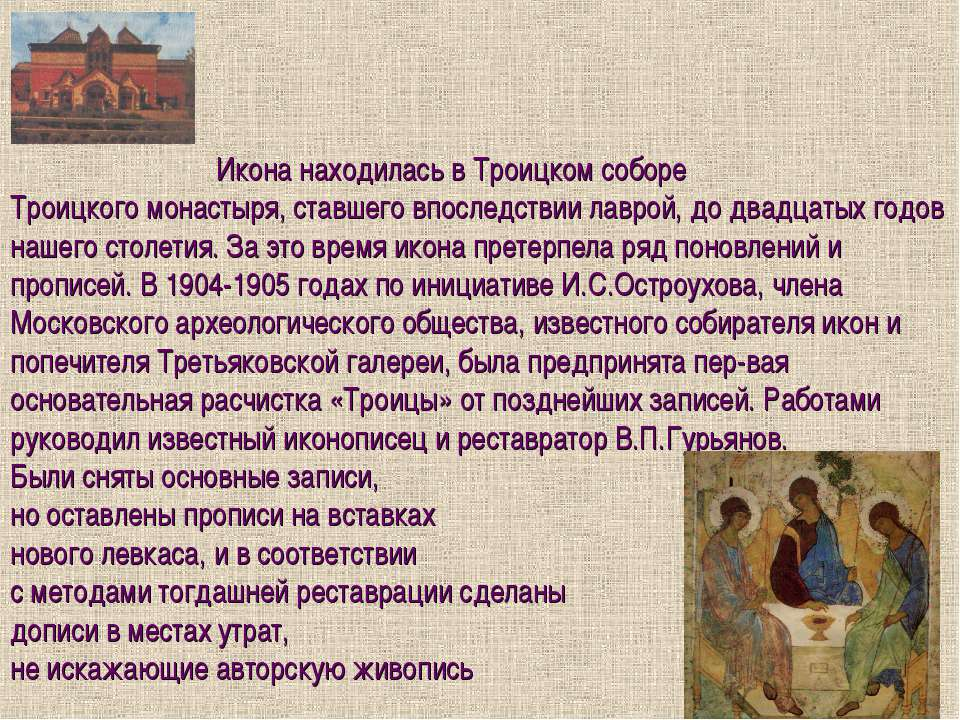 Икона находилась в Троицком соборе Троицкого монастыря, ставшего впоследствии...