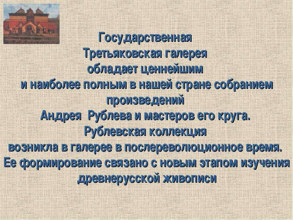 Государственная Третьяковская галерея обладает ценнейшим и наиболее полным в ...