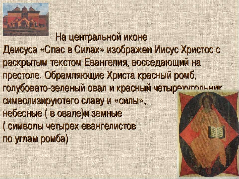 На центральной иконе Деисуса «Спас в Силах» изображен Иисус Христос с раскрыт...