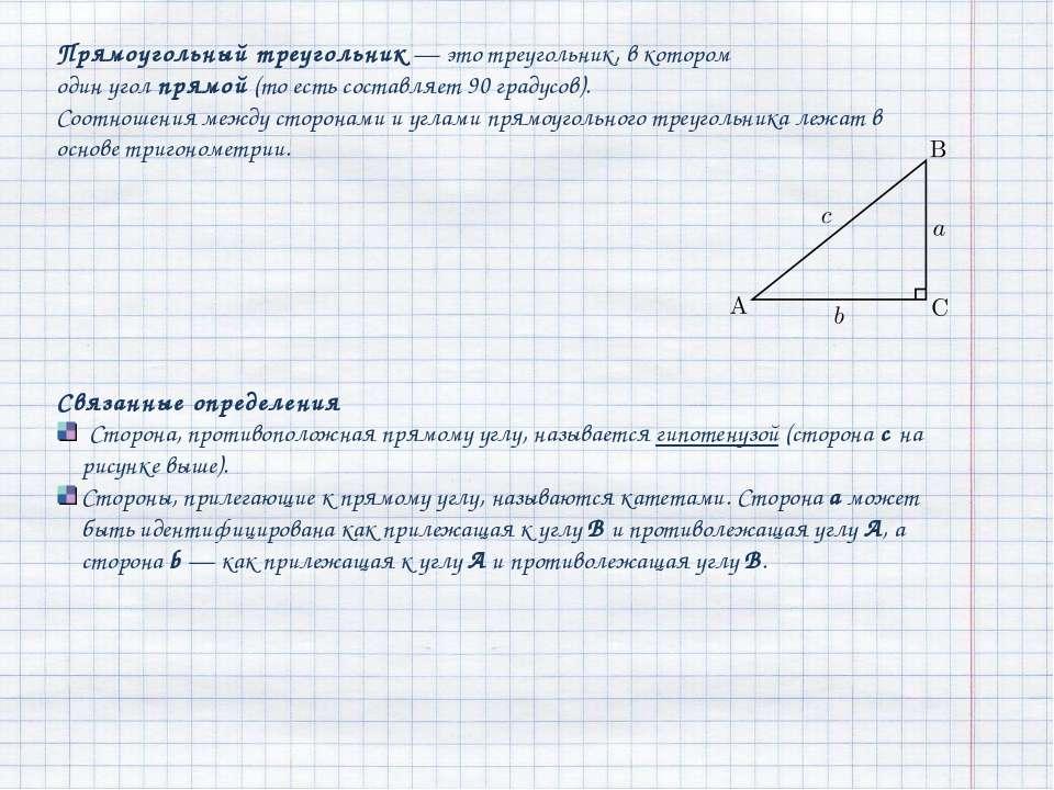 Прямоугольный треугольник— это треугольник, в котором одинуголпрямой(то е...