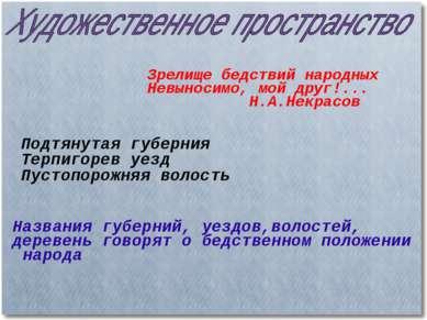 Подтянутая губерния Терпигорев уезд Пустопорожняя волость Зрелище бедствий на...
