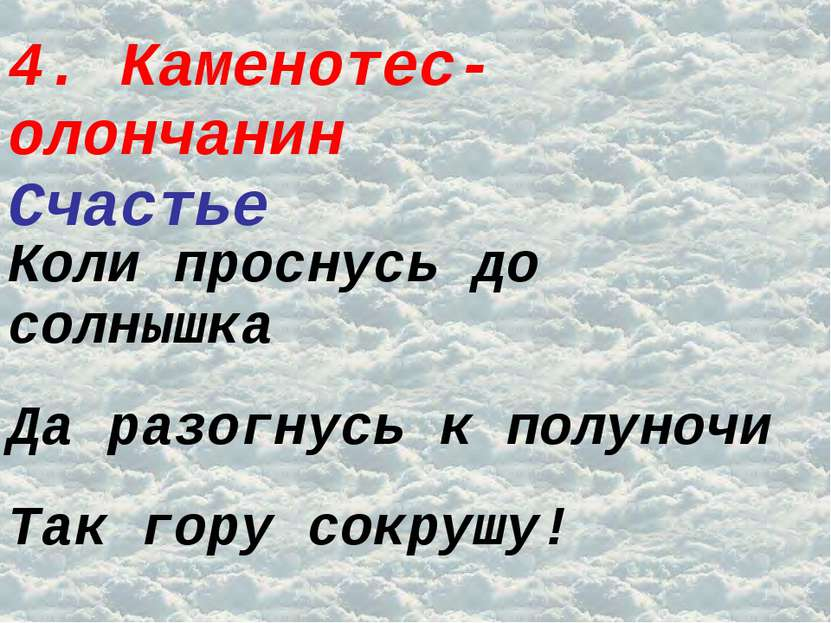 4. Каменотес-олончанин Счастье Коли проснусь до солнышка Да разогнусь к полун...