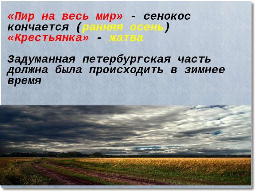 «Пир на весь мир» - сенокос кончается (ранняя осень) «Крестьянка» - жатва Зад...