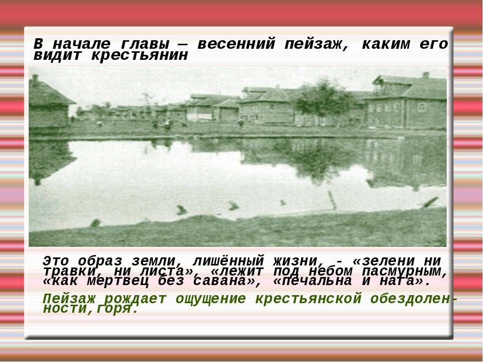 В начале главы — весенний пейзаж, каким его видит крестьянин Это образ земли,...