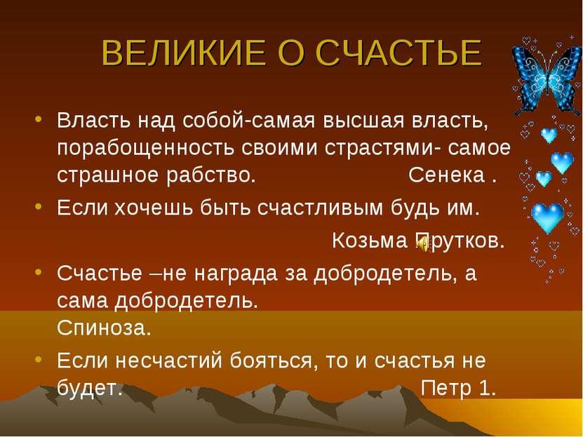 ВЕЛИКИЕ О СЧАСТЬЕ Власть над собой-самая высшая власть, порабощенность своими...