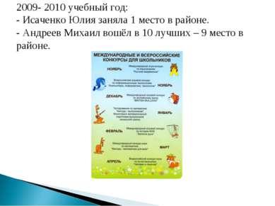 2009- 2010 учебный год: - Исаченко Юлия заняла 1 место в районе. - Андреев Ми...