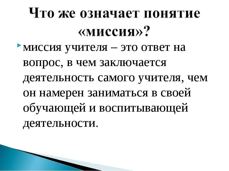 миссия учителя – это ответ на вопрос, в чем заключается деятельность самого у...