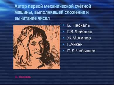 Автор первой механической счётной машины, выполнявшей сложение и вычитание чи...