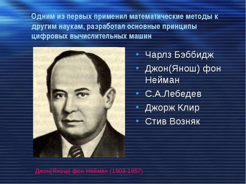 Одним из первых применил математические методы к другим наукам, разработал ос...