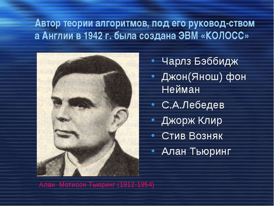 Автор теории алгоритмов, под его руковод-ством а Англии в 1942 г. была создан...