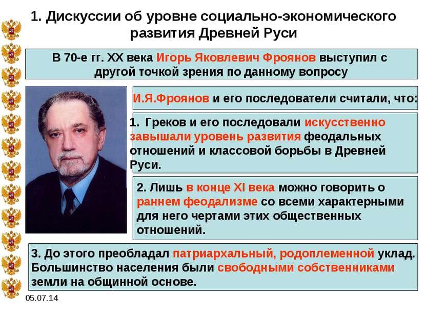 * 1. Дискуссии об уровне социально-экономического развития Древней Руси В 70-...