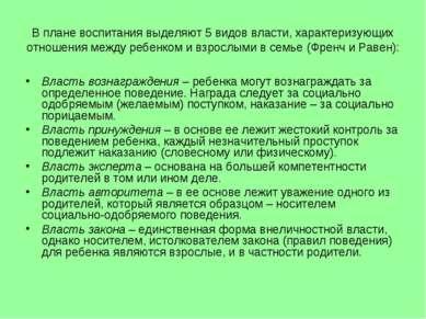В плане воспитания выделяют 5 видов власти, характеризующих отношения между р...