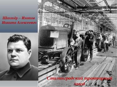Шахтёр – Изотов Никита Алексеевич Сталинградский тракторный завод