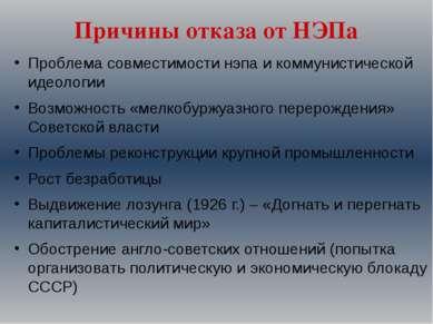 Причины отказа от НЭПа Проблема совместимости нэпа и коммунистической идеолог...
