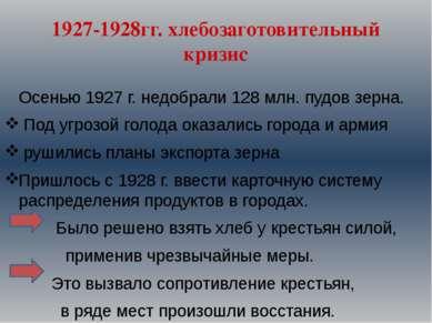 1927-1928гг. хлебозаготовительный кризис Осенью 1927 г. недобрали 128 млн. пу...