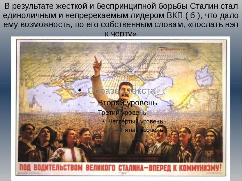В результате жесткой и беспринципной борьбы Сталин стал единоличным и непрере...