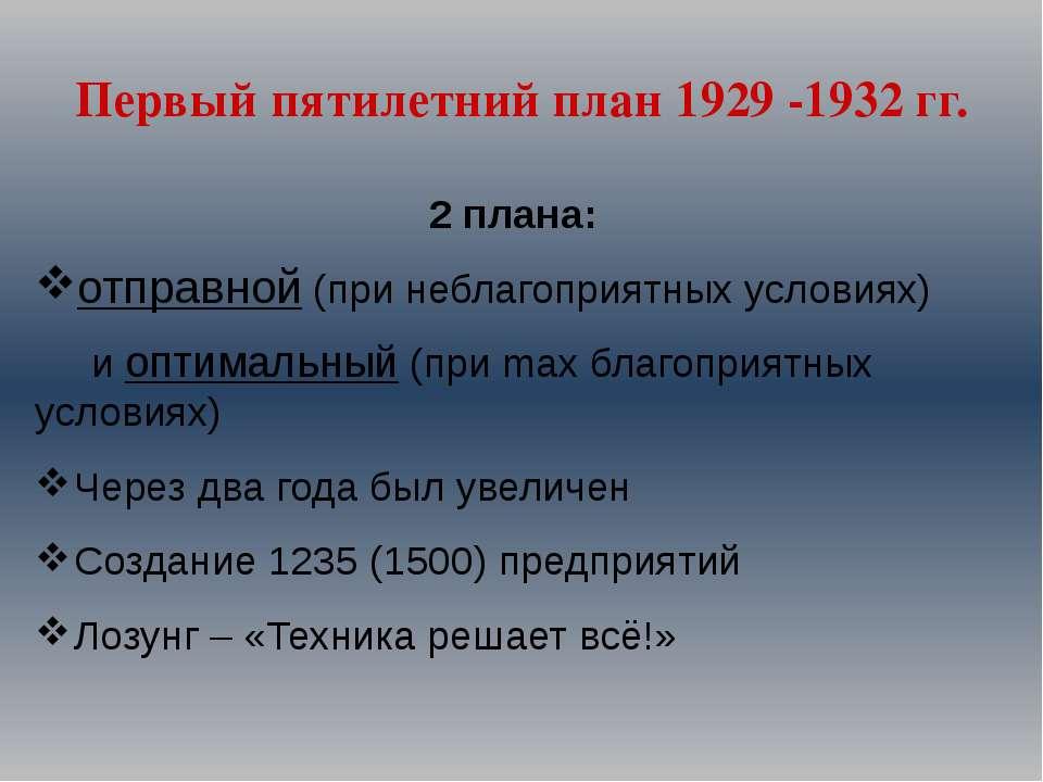 Первый пятилетний план 1929 -1932 гг. 2 плана: отправной (при неблагоприятных...