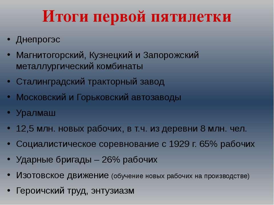 Итоги первой пятилетки Днепрогэс Магнитогорский, Кузнецкий и Запорожский мета...